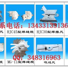 佛山焊接检验尺/焊缝量规/HJC60