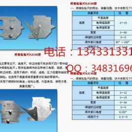 东莞焊缝检验尺/焊接量规/HJC40