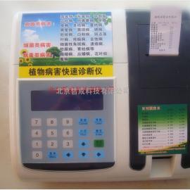 植物病害快速诊断仪ZC-BHY北京哲成厂家直销病虫害检测仪