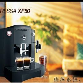 瑞士原装进口优瑞JURA XF-50C全自动咖啡机 中文