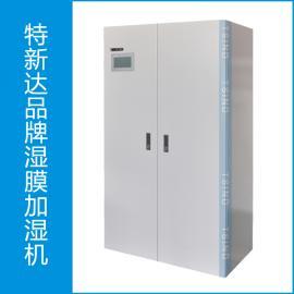 工业加湿器 机房湿膜加湿机 档案室专用加湿机