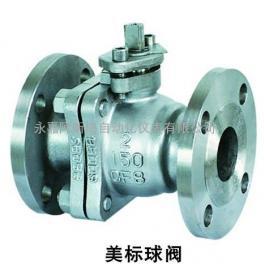 专业生产精小型美标金属硬密封球阀-阿斯塔阀门