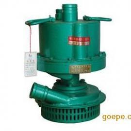 FQW20-40/W矿用风动潜水泵-风动涡轮潜水泵