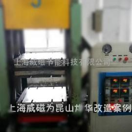 硫化机电磁