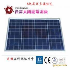 兰州佳洁牌JJ-50D50瓦多晶太阳能电池板