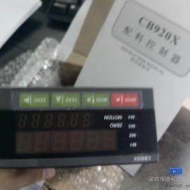 志美称重丰采 高速型材操作执行CB920X-CB920X
