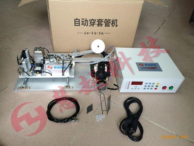 高频变压器绕线自动穿套管机