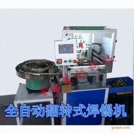 全自动翻转式焊锡机-变压器焊锡机厂家