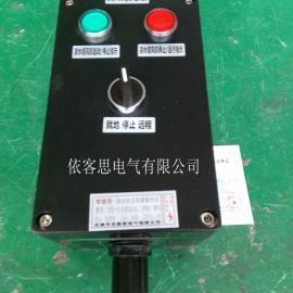 三防接线柱FZC-S-D2K1G防水防尘防腐操作柱