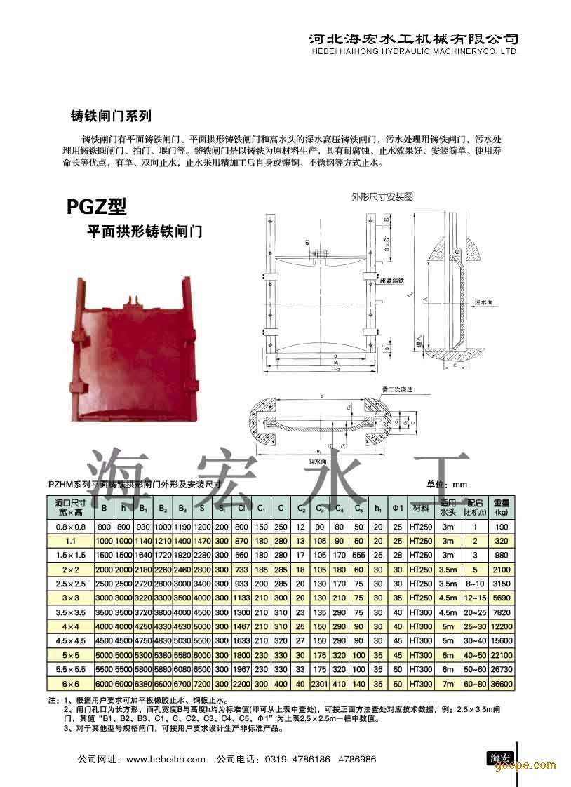 海宏牌pgz井字梁配筋铸铁闸门铸铁闸门的结构设计