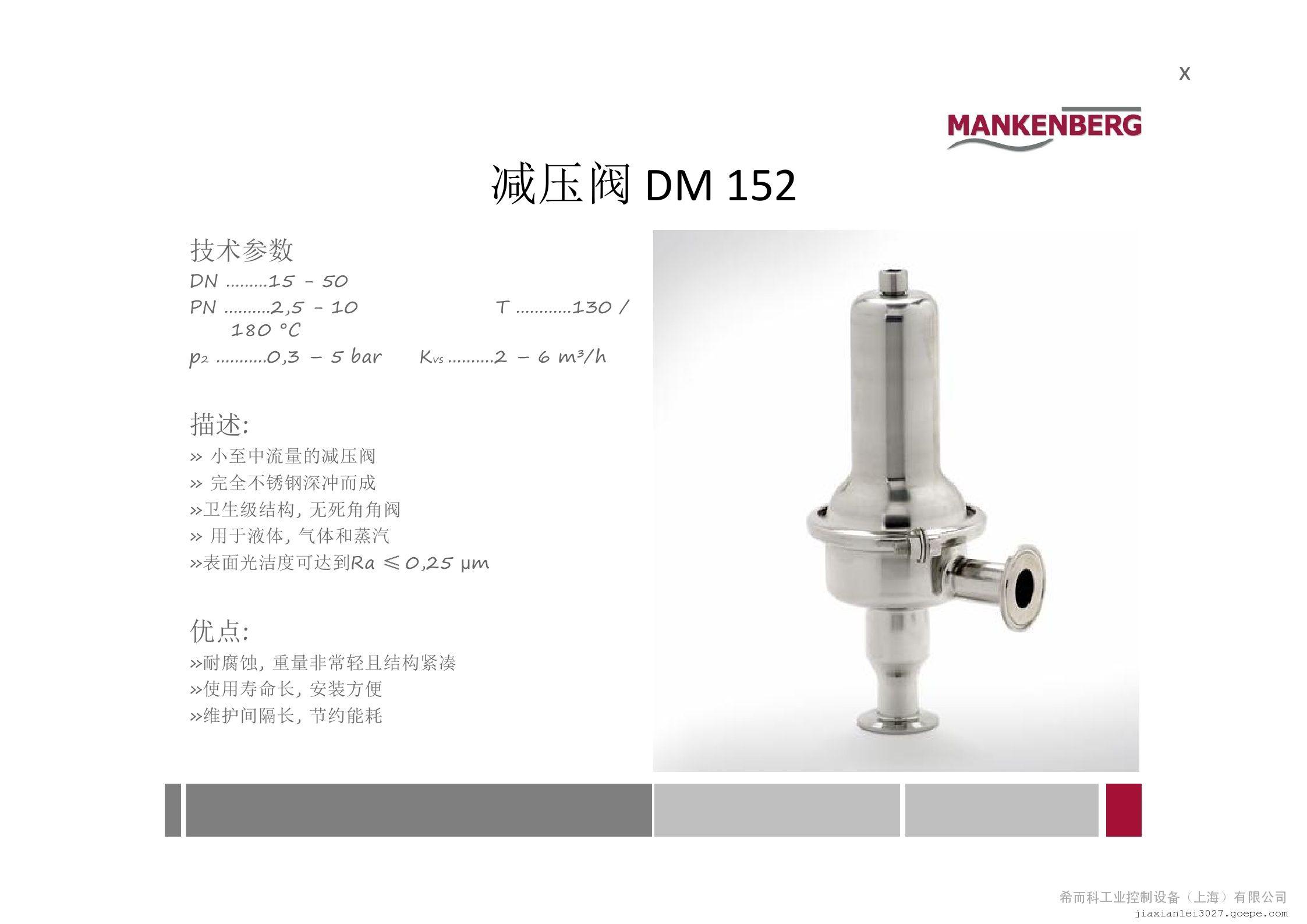 希而科***新供应mankenberg卫生级蒸汽减压阀图片