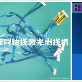 级细超细小线材激光剥线排线机