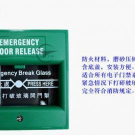 楼宇门禁开关 打破玻璃报警开关 86盒按钮开关