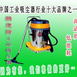 粉尘粉末工业吸尘器