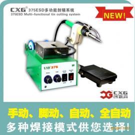 自动出锡系统 CXG375 防静电 多功能剖锡系统