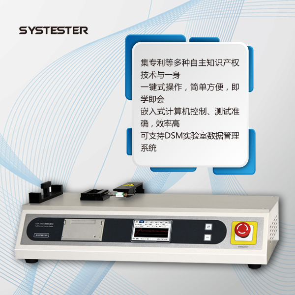GB10006薄膜摩擦系数仪(思克工厂)