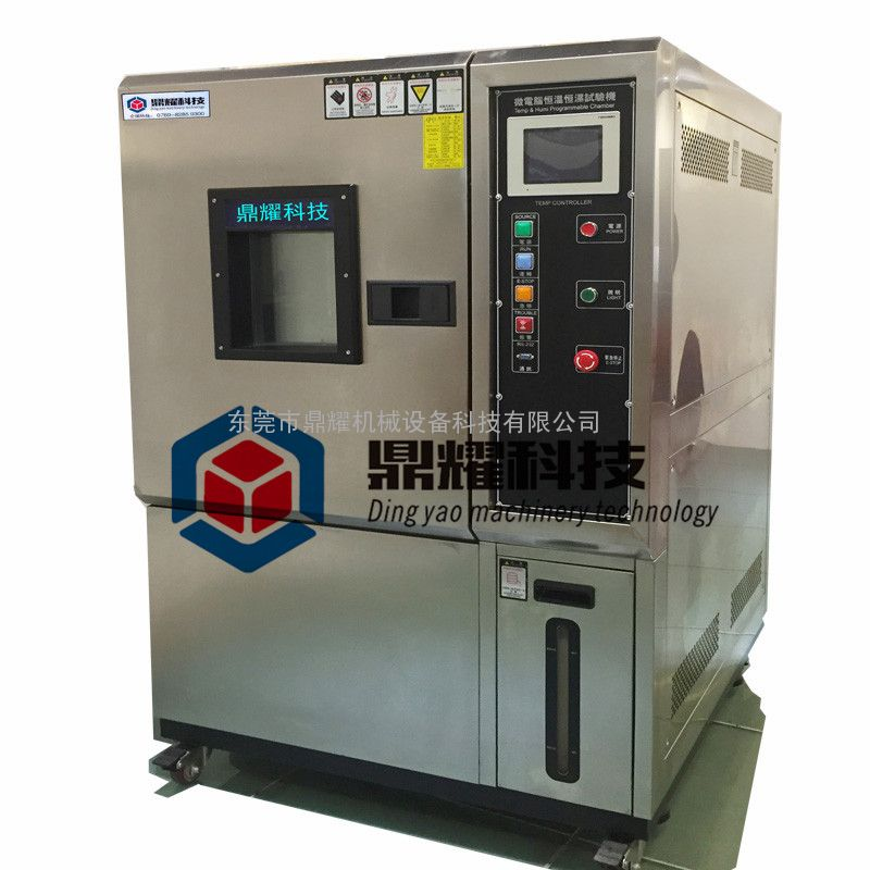 高低温交变试验箱 高低温测试机DY-225-880S