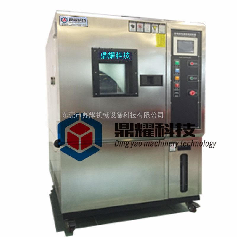 高低温湿热老化试验箱 高低温恒低湿热测试箱东莞鼎耀机械