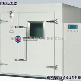走进式高低温研究箱正规高低温科学院鼎耀品牌