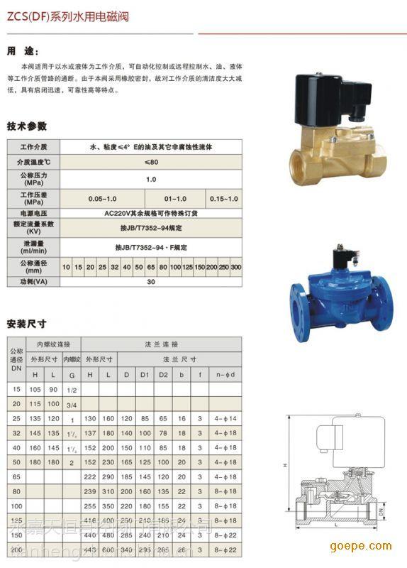 供应产品 其它环保设备 阀 电磁阀/脉冲阀 >> zcs-df系列水用法兰电磁图片