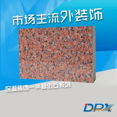 外墙装饰防火一体板