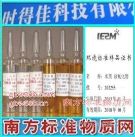 GSBZ50018-90水质监测标准样品,总氰化物标样盲样