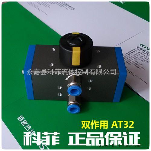 AT32/DA32/GT32双作用阀门气动执行器