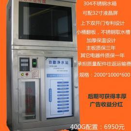 小区售水机  小区自动售水机  小区投币刷卡自动售水机