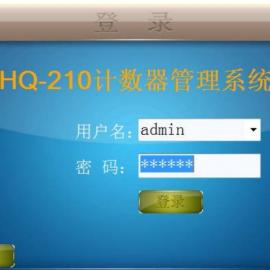 中盈环球HQ-210E智能水泥计数器上位机管理系统