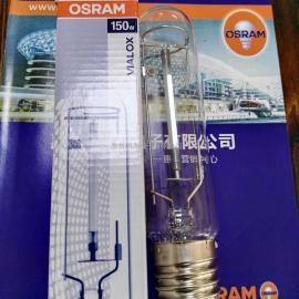 欧司朗OSRAM高压钠灯NAV-T 150w