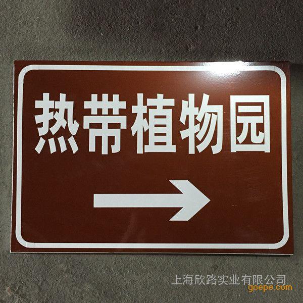 风景区旅游标志牌 国家标准旅游指示牌