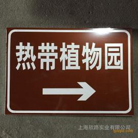 风景区旅游标志牌 国家标准旅游指示牌 铝板反光膜标志牌