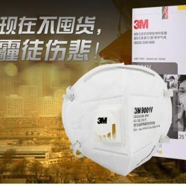 天津3M9001V 防尘口罩 ,雾霾颗粒物防尘口罩