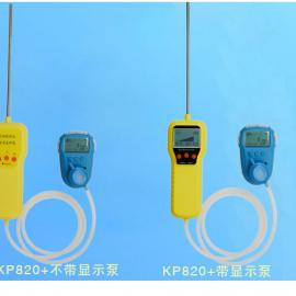 KP820便携式气体检测仪