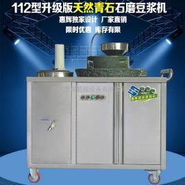纯天然绿色健康石磨豆乳机价格 半主动石磨豆乳机