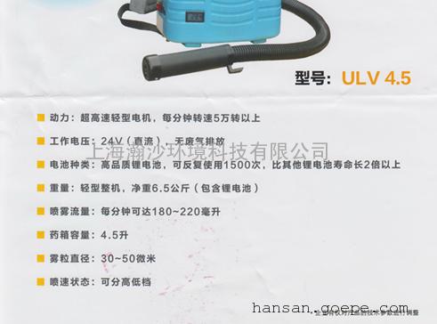 【原装进口】背负式打药机 电动喷雾器 日本丸山msb151