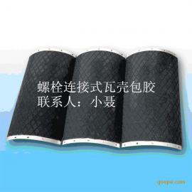 螺栓连接式瓦壳包胶 大瓦壳包胶 快速安装瓦壳包胶