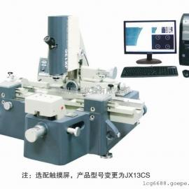 JX13C图像处理万能工具显微镜