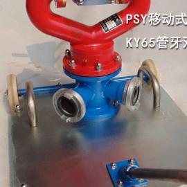 派克消防批发PSY30移动式消防水炮