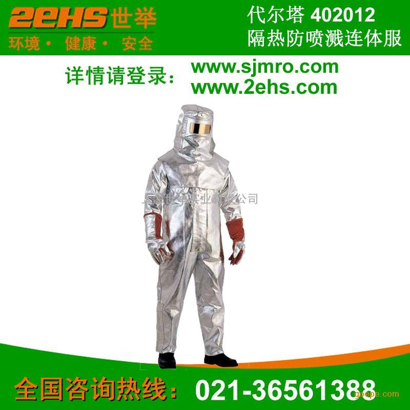 代尔塔402012隔热防喷溅连体服