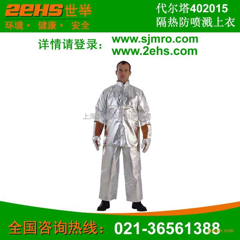 代尔塔402015隔热服厂家|促销-上海世举一级代理