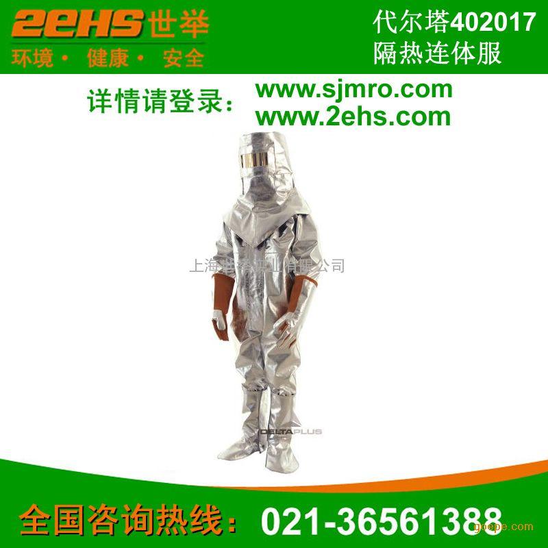 代尔塔402017隔热服连体服供应商|价格特价-上海世举