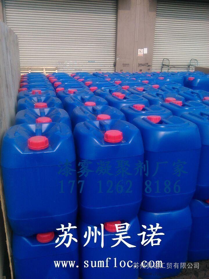 江苏漆雾凝聚剂生产厂家