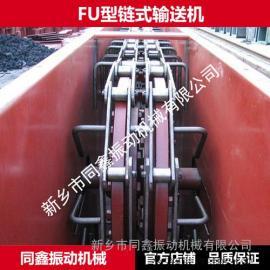 链运机,链式输送机,FU型链式输送机,FU系列链条式输送机