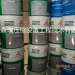 斯可络压缩机高级冷却液80000175-015斯可络冷却液