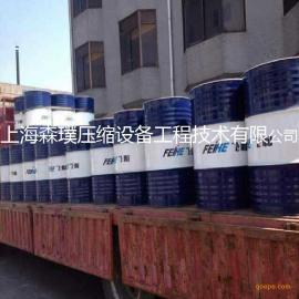 飞和FHX-4000空压机油上海飞和空压机油FHX4000