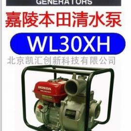 本田清水泵 WL30HX