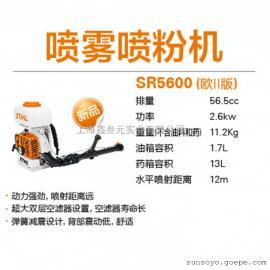 斯蒂尔SR5600 背负式喷雾喷粉机 品质决定价值