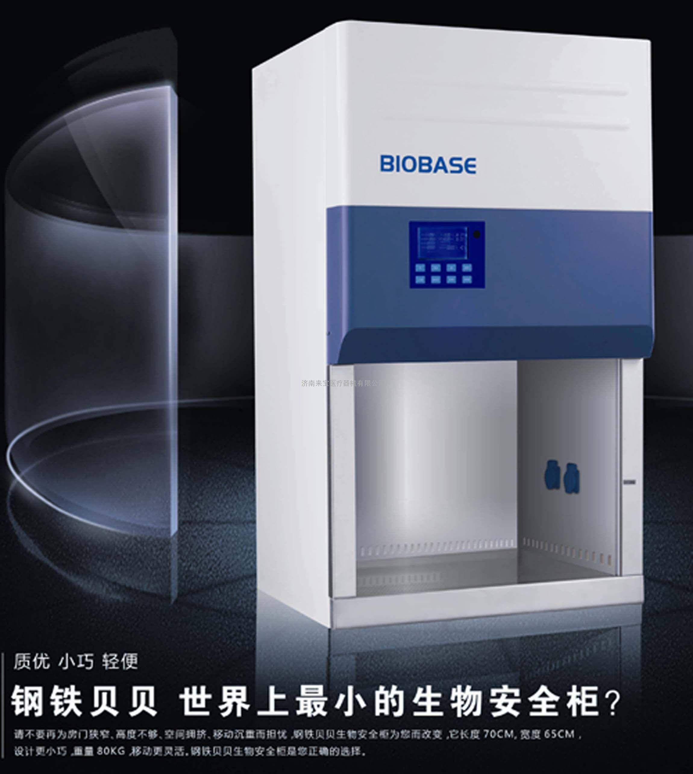 BIOBASE生物安全柜生产厂家