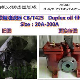 粗油滤器AS4040 0.4/0.22CB/T425